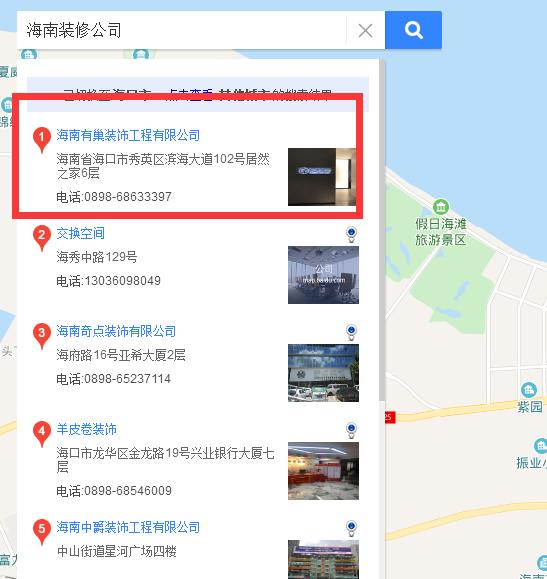 海南有巢装修公司百度地图排名案例