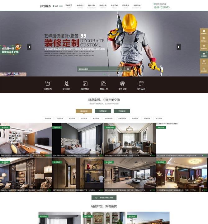 四川省艺峰装饰有限责任公司