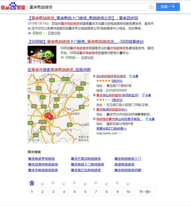 重庆电脑维修百度地图优化排名案例