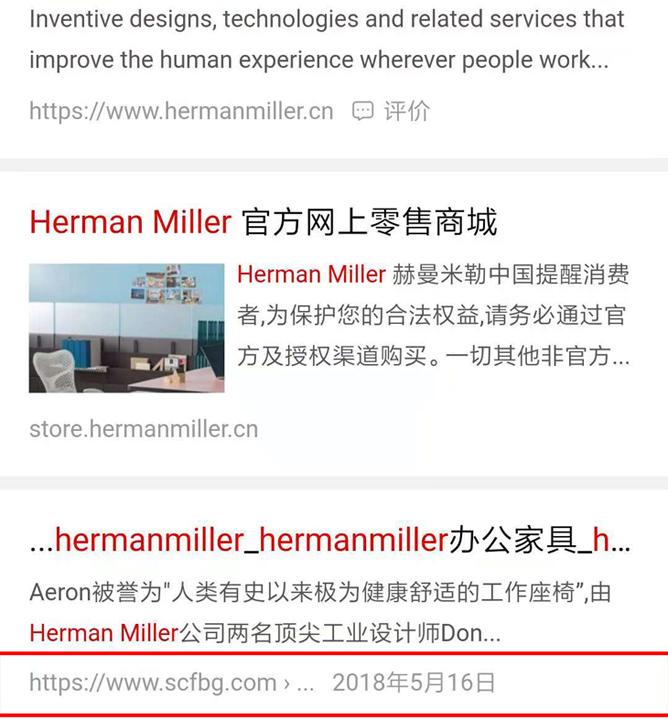 品牌词hermanmiller移动端首页