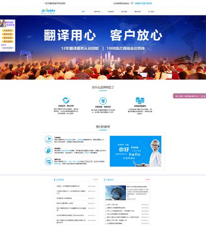 南京市阿拉丁翻译有限公司