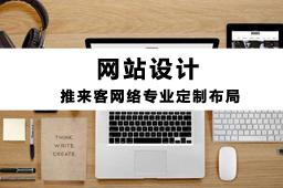 【南充网站设计】网站设计应该如何布局?