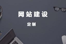 四川网站建设怎么能做得比较好
