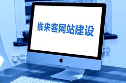 四川官网优化怎么找到靠谱的公司