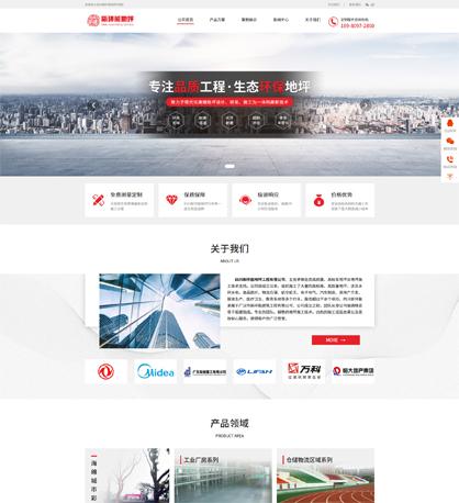 四川新环能地坪工程有限公司