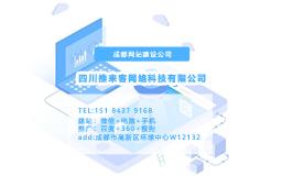 成都网站建设推广公司地址怎么了解?
