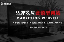 建设营销型网站需要注意哪些问题?