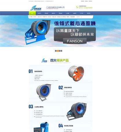 广东臣风通风科技有限公司